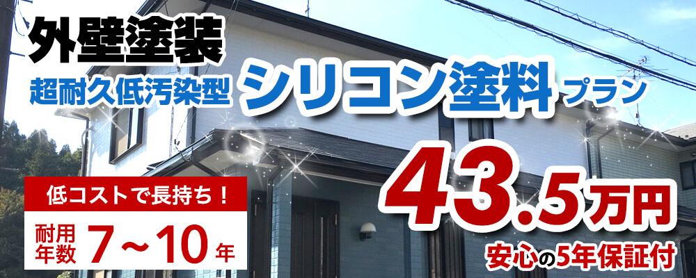 佐倉市の外壁塗装専門店 ヨシオカ塗装のシリコン塗料プラン